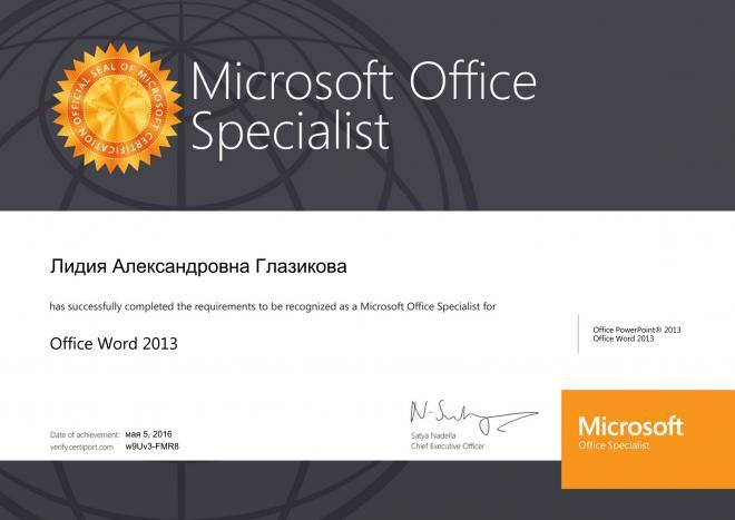 Сертификация учеников Microsoft Office Specialist