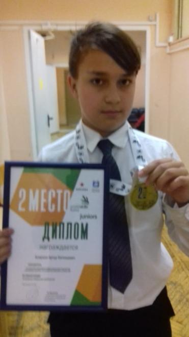 Ученик Артур Аларкон занял 2 место на WorldSkills 2018