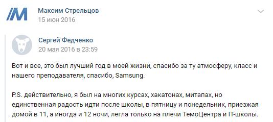Благодарность от Samsung