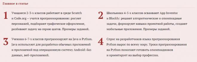 """Вышла моя статья """"Как обучить программиста"""""""