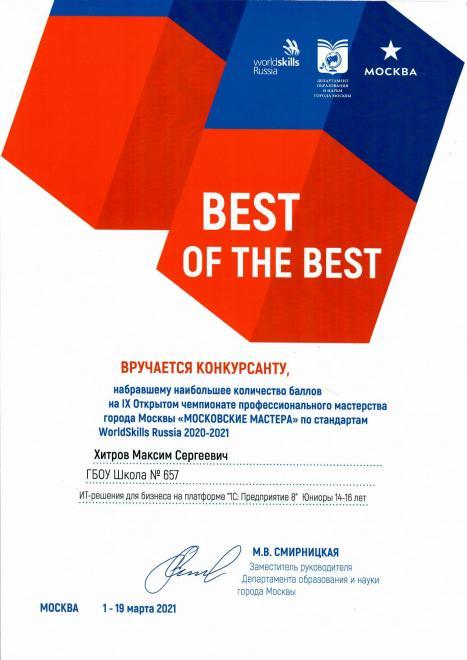 Максим Хитров стал Абсолютным Чемпионом московского чемпионата WorldSkills