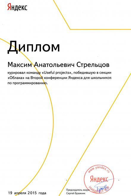 Победа ученика на второй конференции Яндекса для школьников