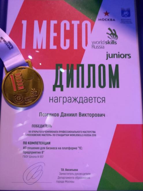Ученик Даня Поминов Чемпион Москвы WorldSkills 2018