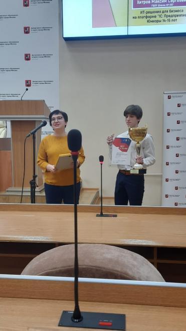 Максим Хитров в 15 лет получил сертификат «1С: Джуниор»