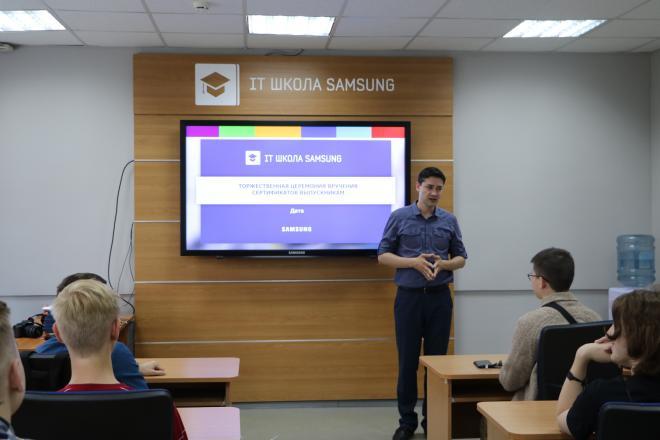 Выпускной в IT-Школе Samsung 2018