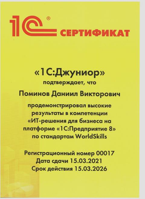 Даниил Поминов получил сертификат 1С:Джуниор