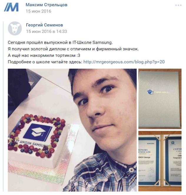 Выпускной в IT-Школе Samsung 2016