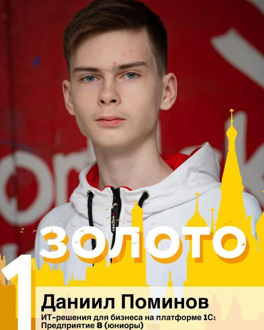 Ученик Даниил Поминов - Чемпион России по программированию в 1С